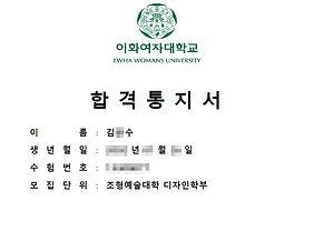 이화여대(김ㅇ수).JPG