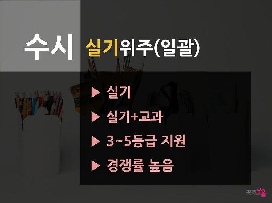 2020학년도 미대입시설명회 (12).jpg