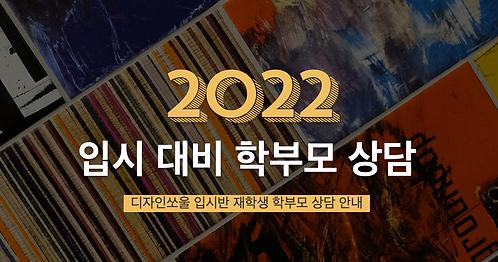 2022입시대비학부모상담