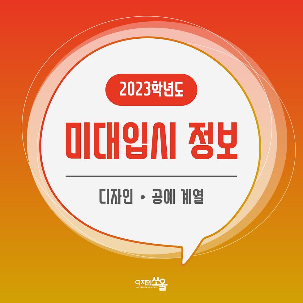 2023미대입시요약-(1).png
