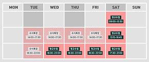 주중반시간표.jpg