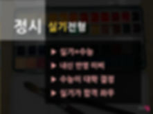 2020학년도 미대입시설명회 (17).jpg