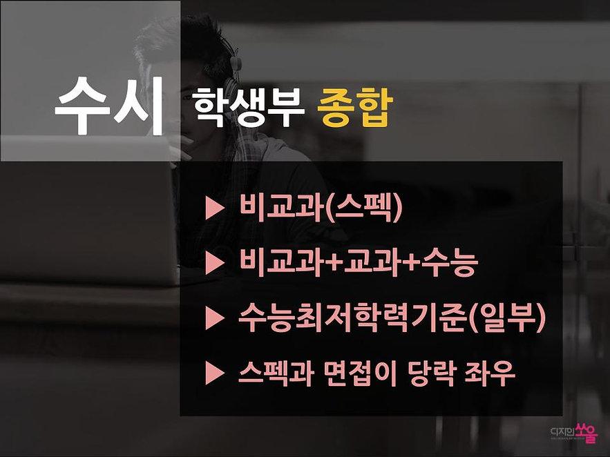2020학년도 미대입시설명회 (7).jpg