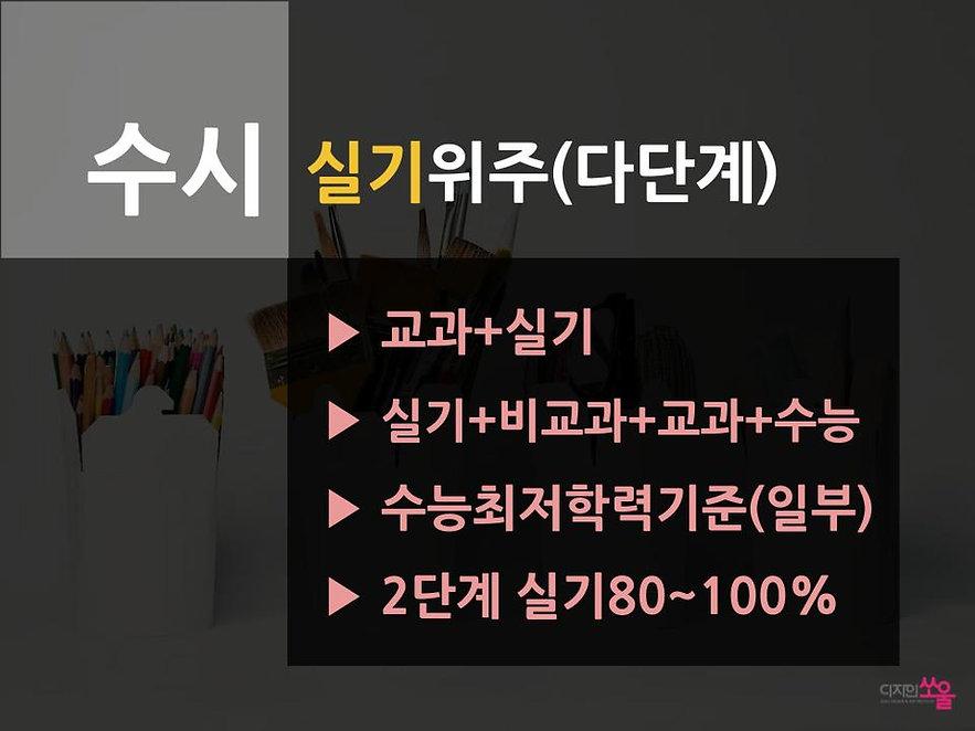 2020학년도 미대입시설명회 (10).jpg