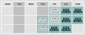 주말반시간표.jpg