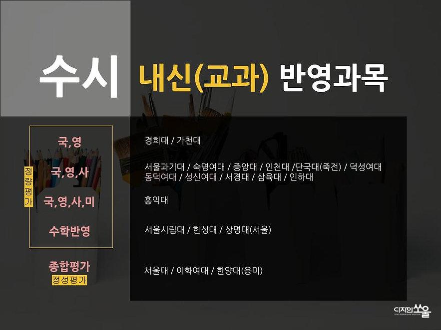 디자인쏘울2021학년도 미대입시설명회 (2).jpg