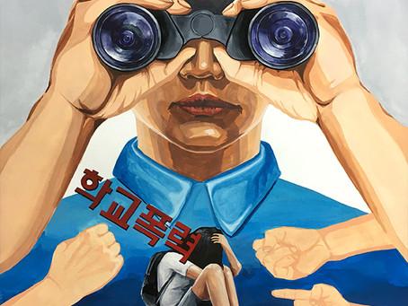 [홍익대 학생부종합 미활보] 교내 미술활동 - 고등학교 포스터 공모전 준비