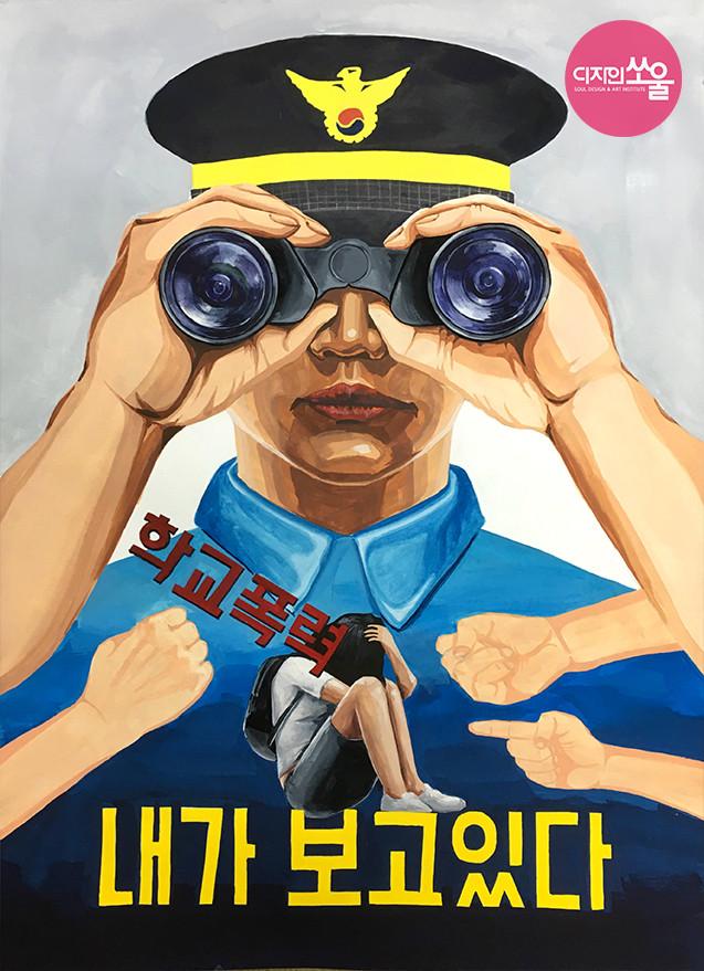 고1,2 포스터 그리기 - 학교폭력 예방 포스터
