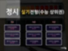 디자인쏘울2021학년도 미대입시설명회 (8).jpg