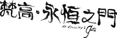 AEG_HK_TT_black_preview.jpg