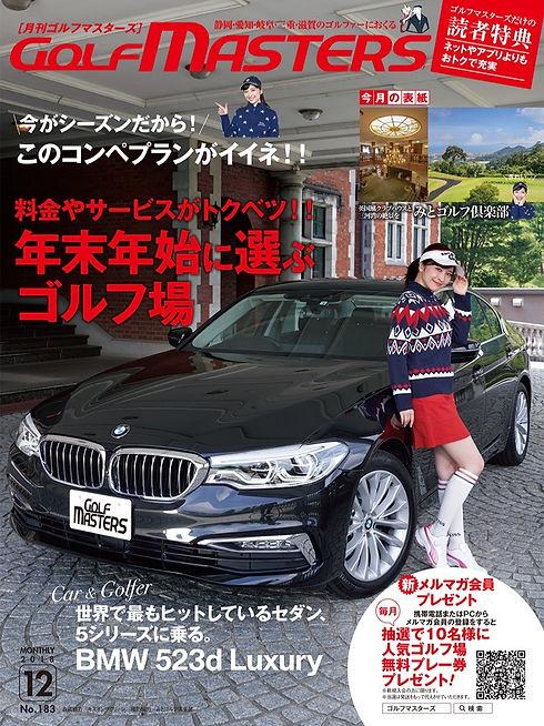 GM_tokai183_H1_edited_edited.jpg