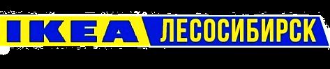 Икея Лесосибирск