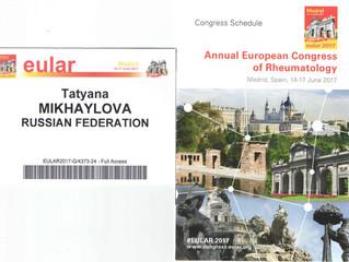 Международный Конгресс Европейской Антиревматической Лиги