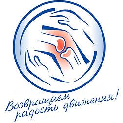 здоровые суставы радость движения ревматологи новосибирск узи суставов