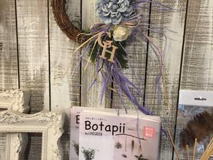 Botapii(ボタピー)