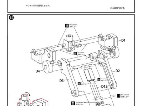 新製品47006脚部組立説明図の件