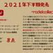 2021年下半期新製品紹介(YOUTUBE)