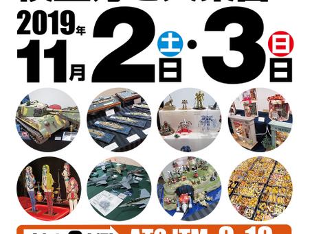 モデラーズフェスティバル2019(大阪)