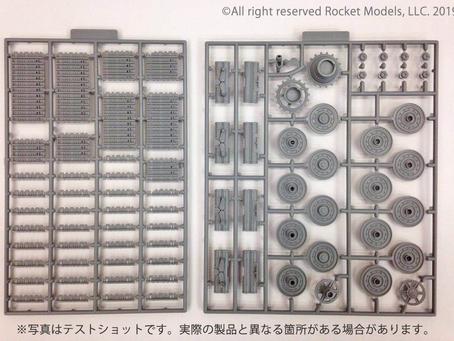 1/35 E-50 砲塔型テストサンプル