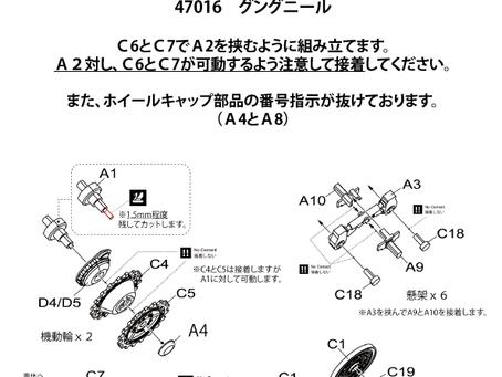 47013/47016誘導輪組立補足