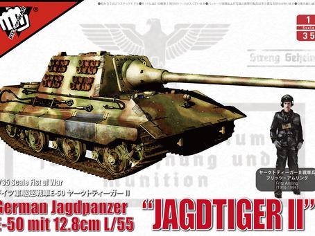 1/35 E-50 12.8cm L/55 ヤークトティガーⅡのパッケージ