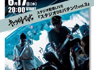 スタジオ配信LIVE『スタジオDEパチン!!vol.3』配信決定!