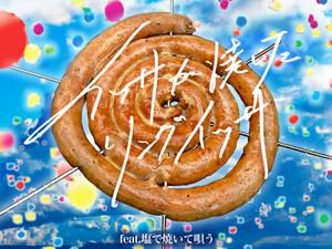 19th Single「イッサが焼いたリングイッサ(feat.塩で焼いて唄う)」配信開始!