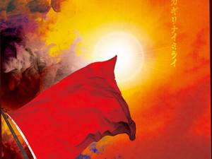 5th Full Album「カギリナイミライ」通信販売開始!