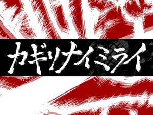 13th Single「カギリナイミライ」配信開始!