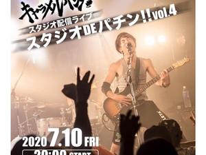 スタジオ配信LIVE『スタジオDEパチン!!vol.4』配信決定!