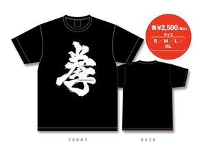 NEWグッズ「拳Tシャツ」発売!