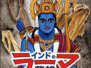 17th Single「インドの英雄ラーマ (feat.塩で焼いて唄う)」配信開始!