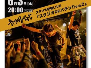 スタジオ配信LIVE『スタジオDEパチン!!vol.2』配信決定!