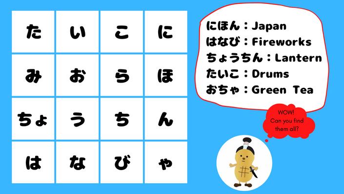 Hiragana Crossword