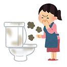 トイレ臭.png