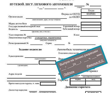 Выпуск разрешен Путевой лист.jpg