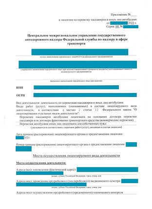 Приложение к лицензии - адреса.jpg