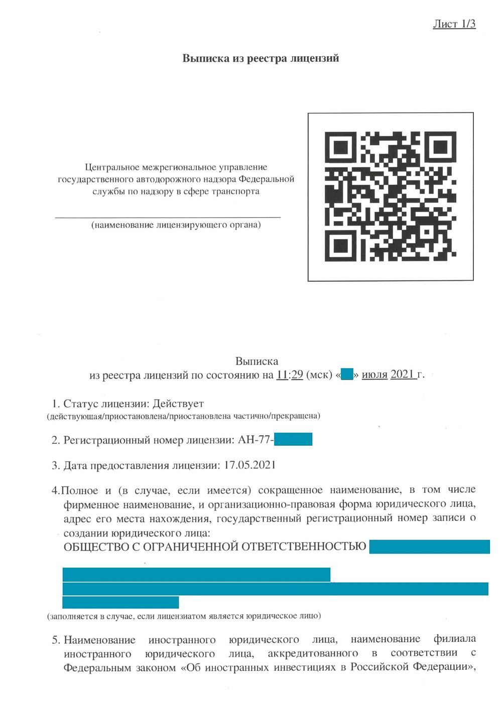 Выписка из реестра лицензий