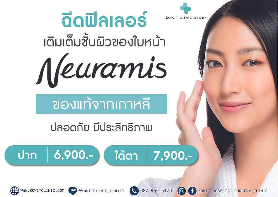 50.Neuramis ปากและใต้ตา ขนาด A4-01.jpg