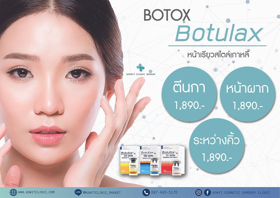 โบท็อกซ์ราคาถูก Botox Botulax