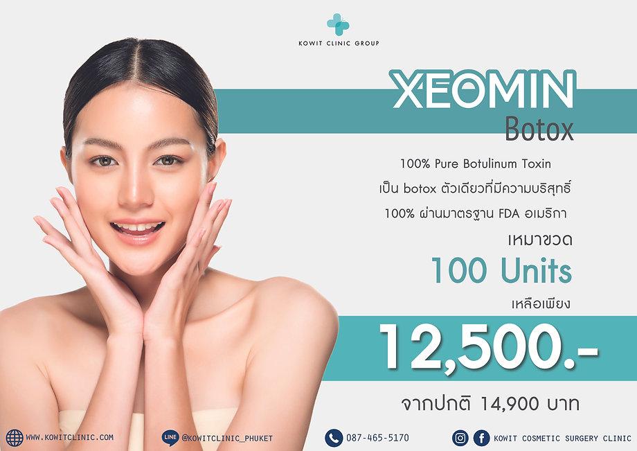 38.Xeomin Botox ขนาด a4-01.jpg