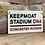 Thumbnail: DONCASTER ROVERS- Keepmoat Stadium