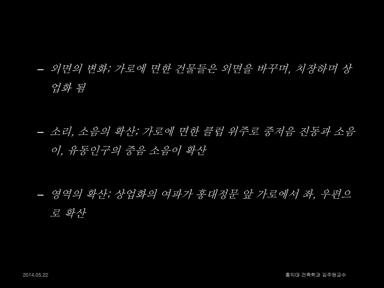 140522_홍대앞문화발표_김주원교수0_페이지_50.jpg
