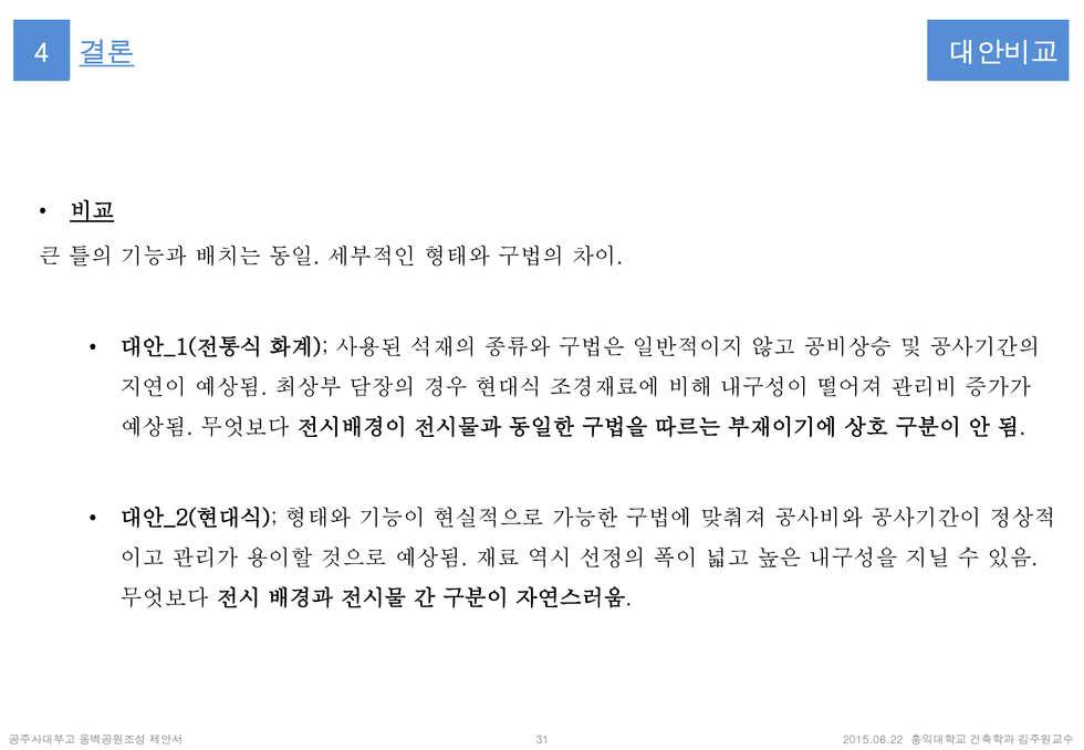 공주사대부고옹벽공원조성제안서4_페이지_31.jpg