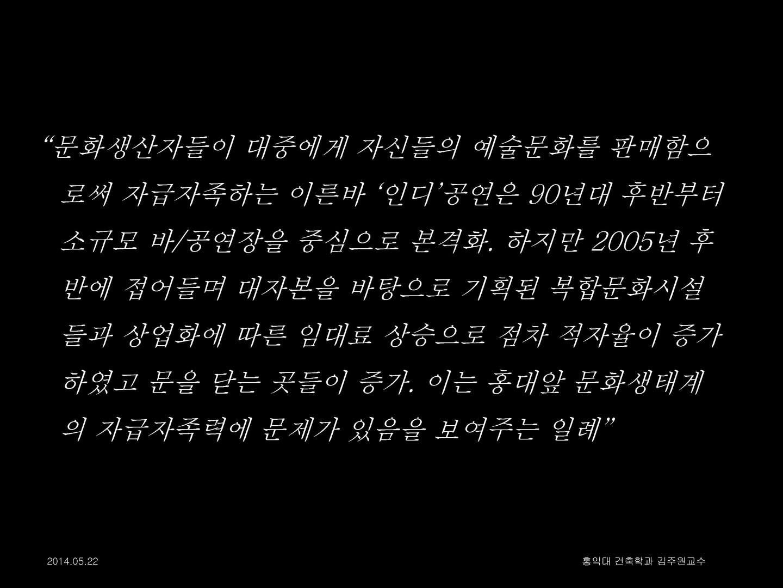 140522_홍대앞문화발표_김주원교수0_페이지_39.jpg