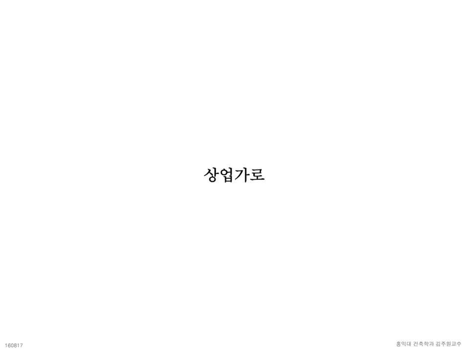 160817_건축대 김주원교수_페이지_14.jpg