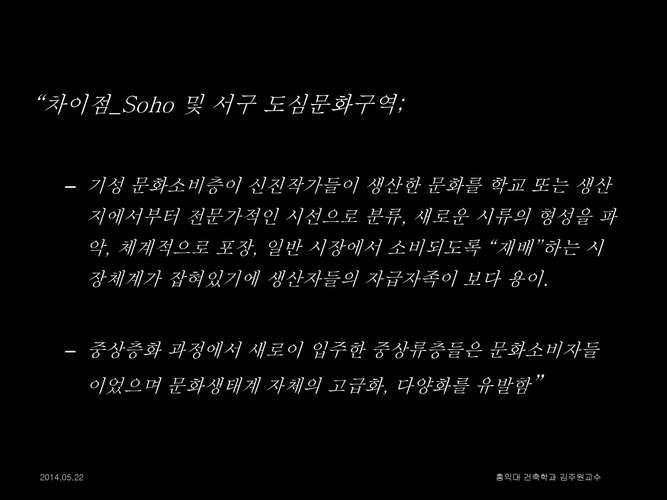 140522_홍대앞문화발표_김주원교수0_페이지_44.jpg