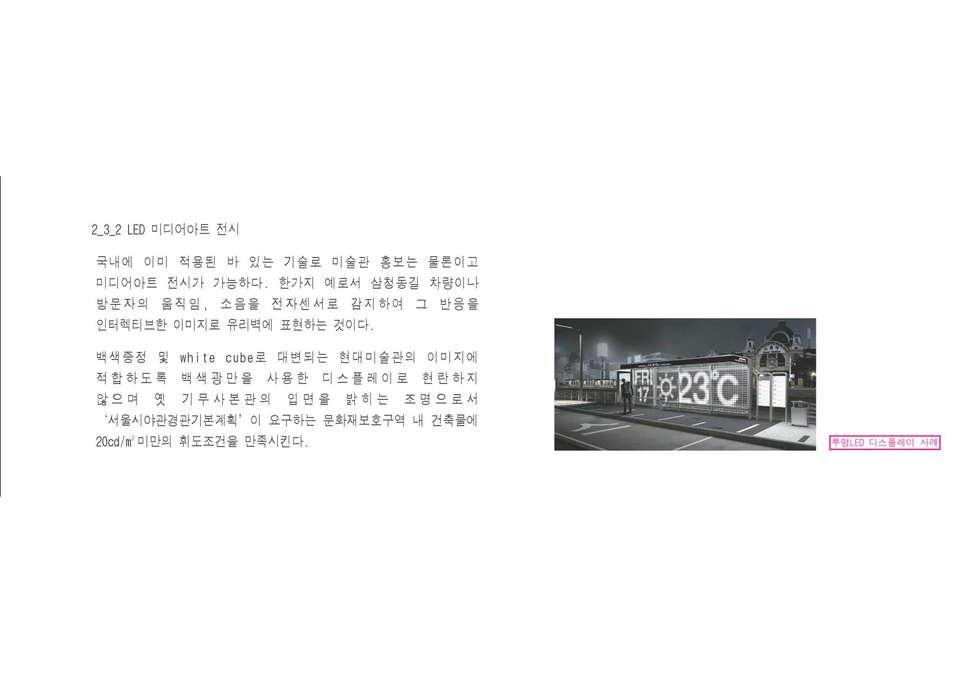 0912_현대미술관서울관_페이지_043.jpg
