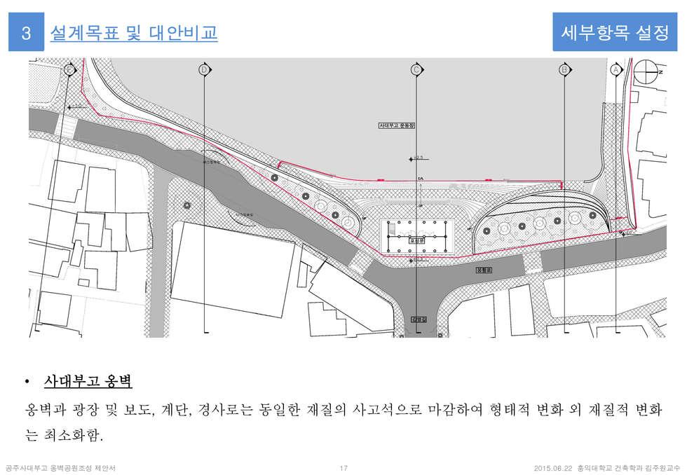 공주사대부고옹벽공원조성제안서4_페이지_17.jpg
