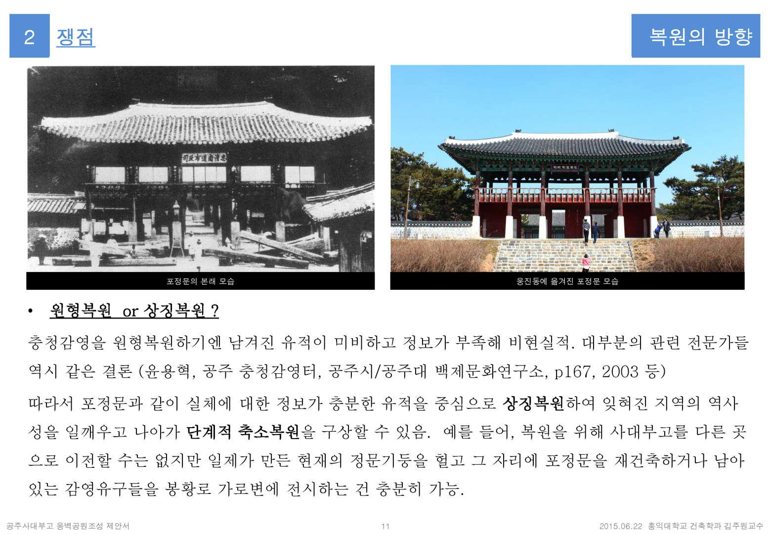 공주사대부고옹벽공원조성제안서4_페이지_11.jpg